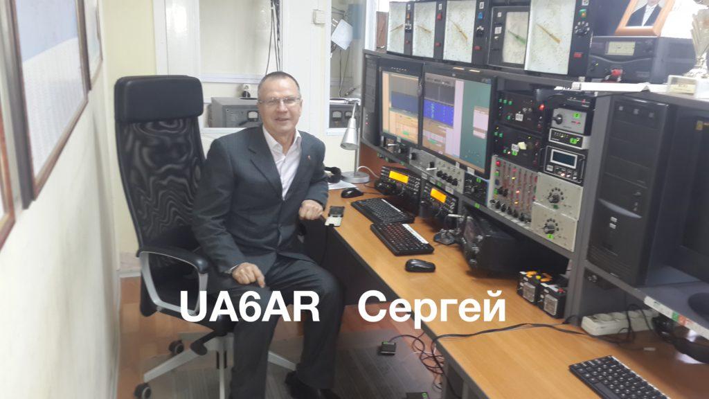 UA6AR Cергей